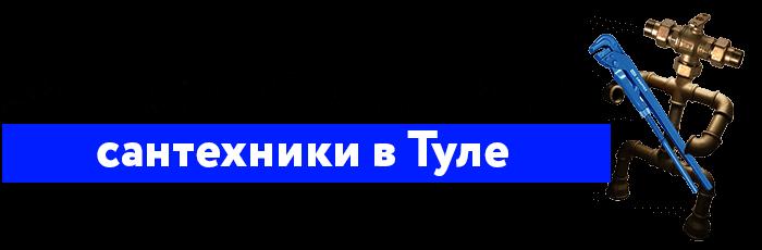 santehnik-tula.ru Retina Logo