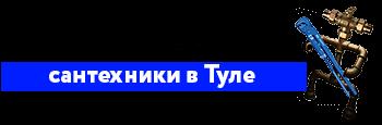 santehnik-tula.ru Logo